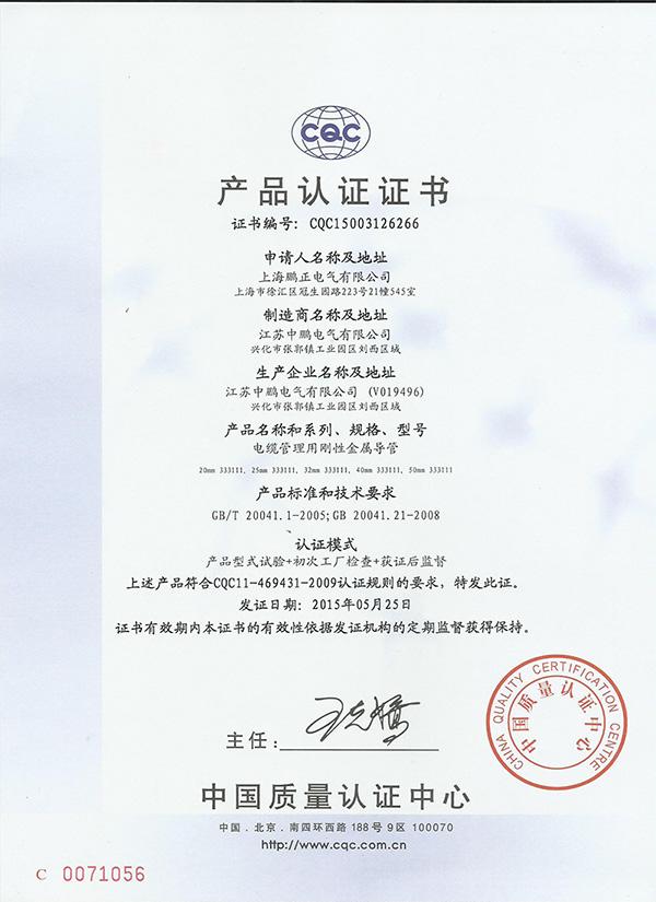 title='镀锌电线管产品认证证书'