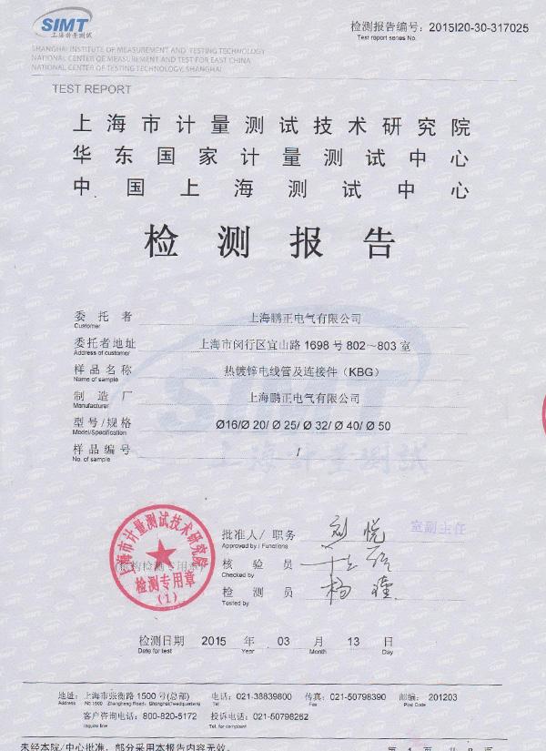 title='镀锌电线管检测报告KBG'