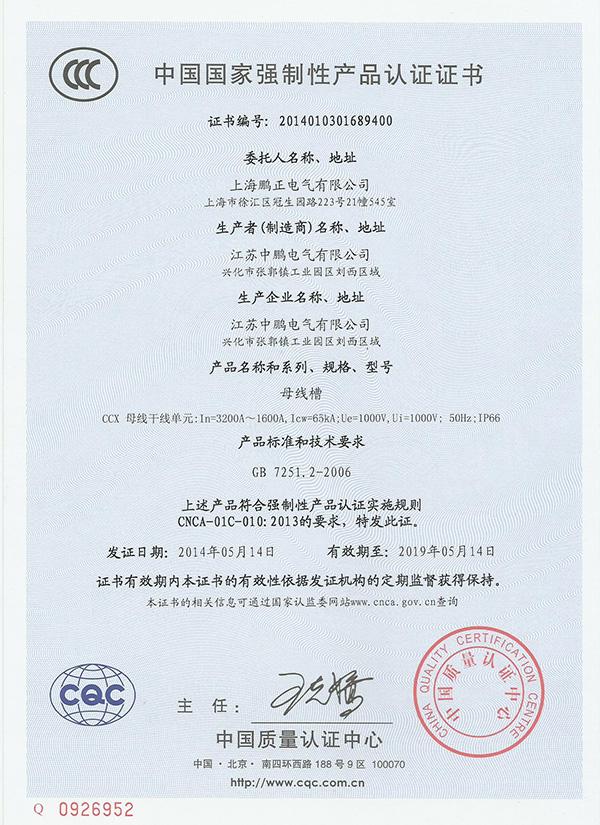 title='CCX母线槽3200-1600A认证证书'