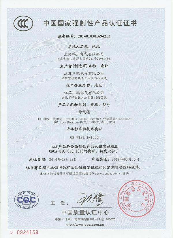 title='CCX母线槽1600-400A认证证书'