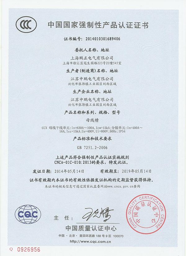 title='CCX母线槽630-100A认证证书'